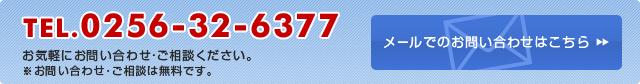 お問い合わせ 0256-32-6377